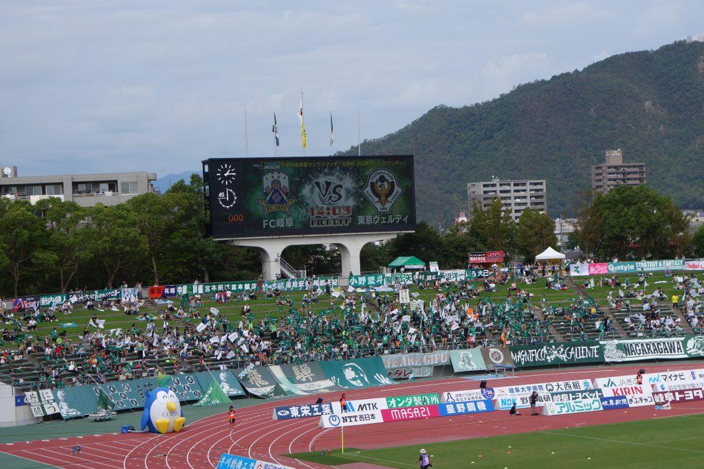 FC岐阜ゴール裏