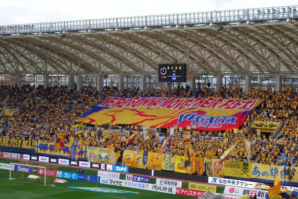 ユアテックスタジアム仙台 ゴール裏