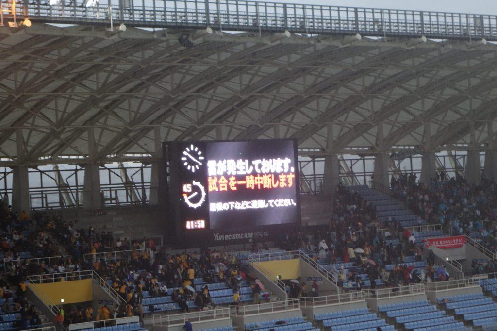 ユアテックスタジアム仙台 雨