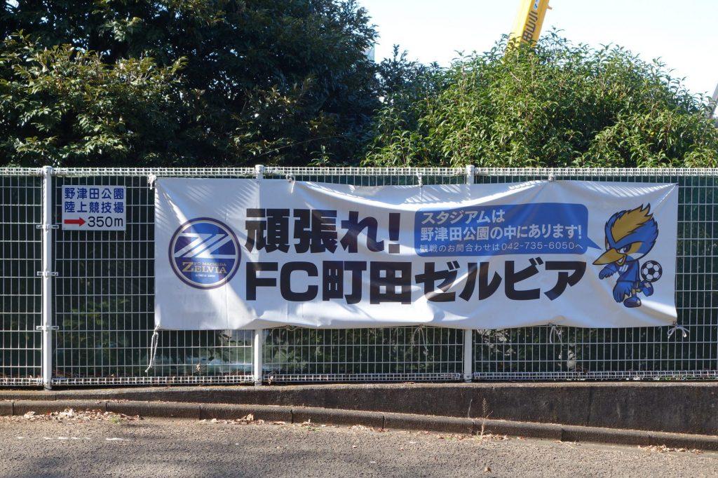 FC町田セルビア横断幕