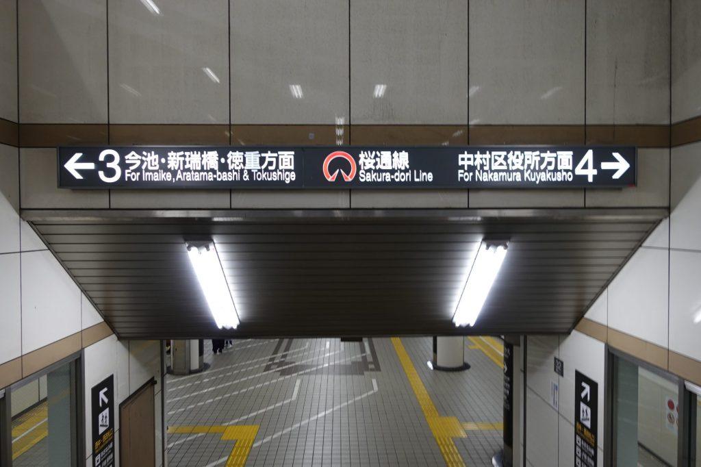 名古屋市営桜通線