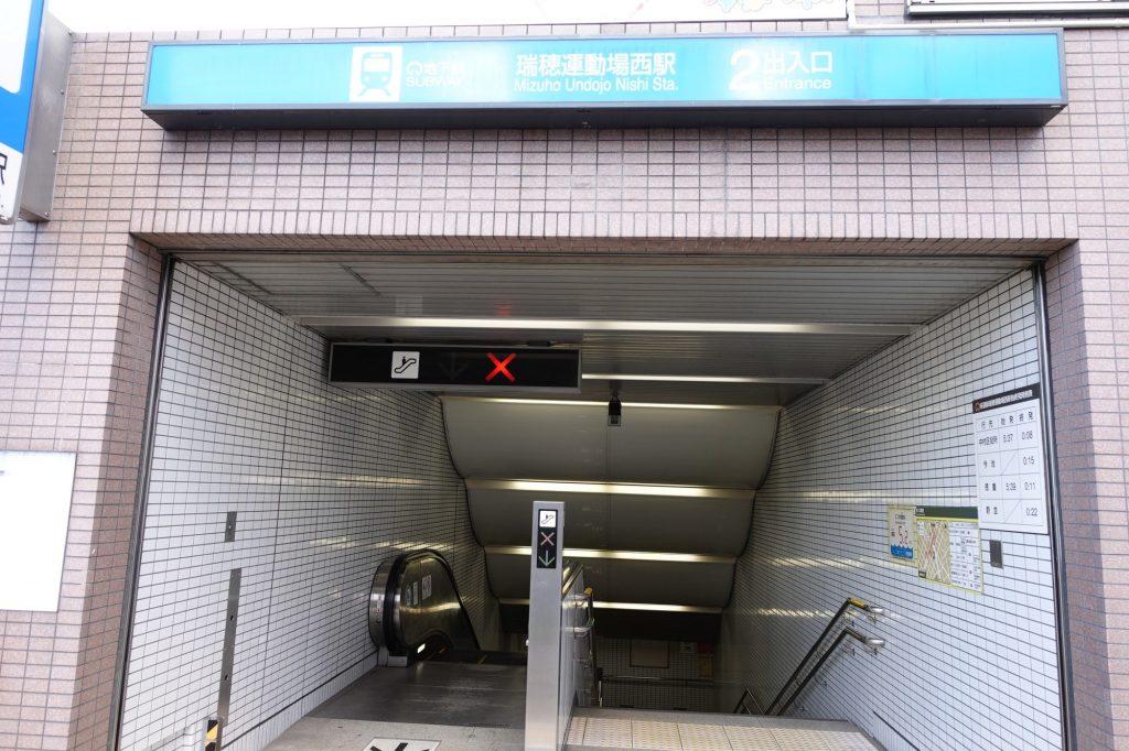 瑞穂運動場西駅
