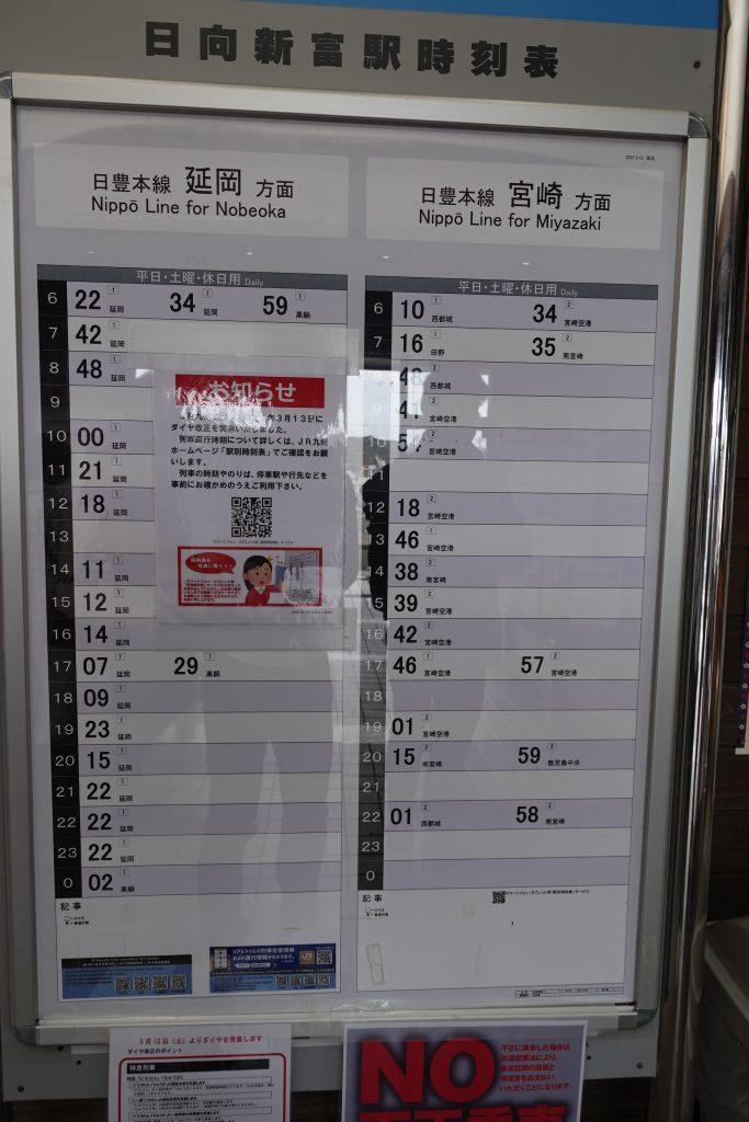 日向新富駅時刻表