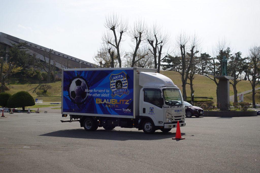 ブラウブリッツ秋田 トラック