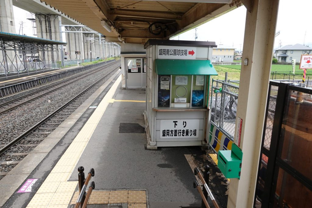 岩手飯岡駅