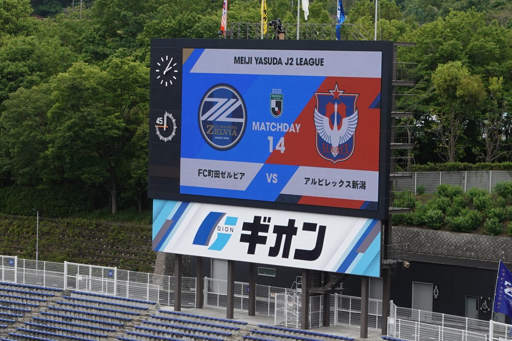 FC町田ゼルビアvsアルビレックス新潟