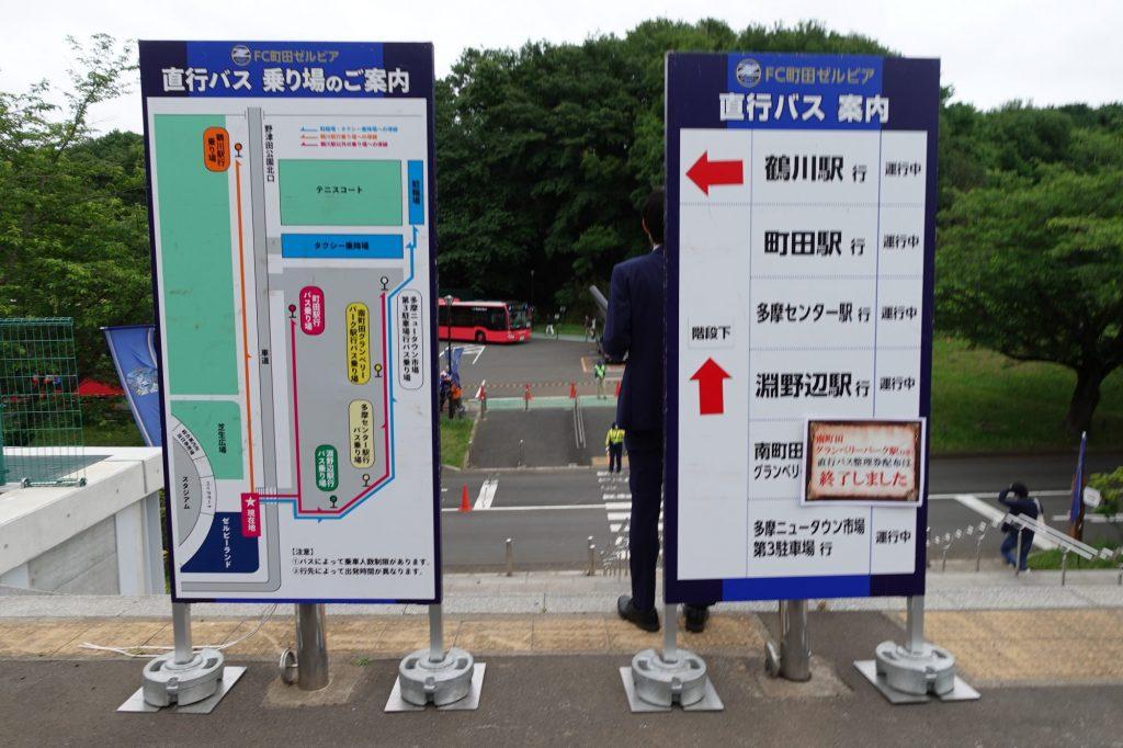 町田GIONスタジアム バス乗り場