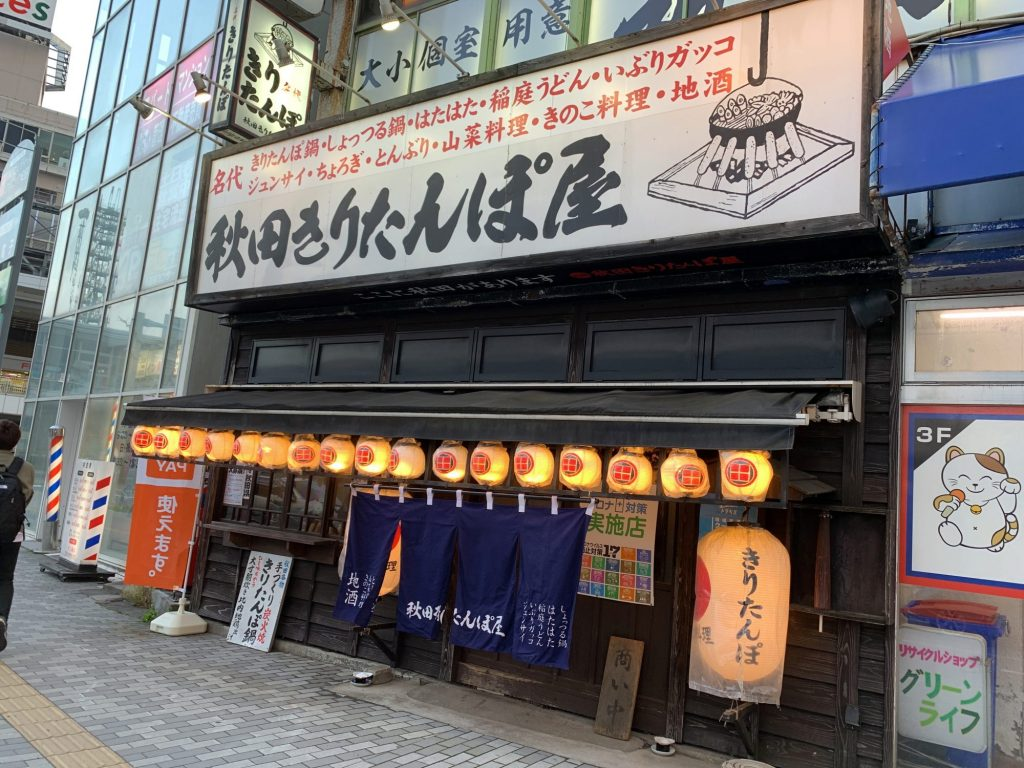 秋田きりたんぽ屋