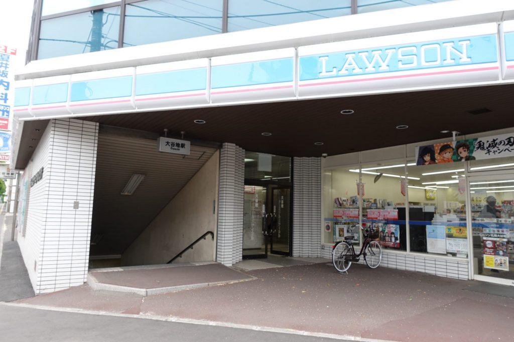 大谷地駅5番出口