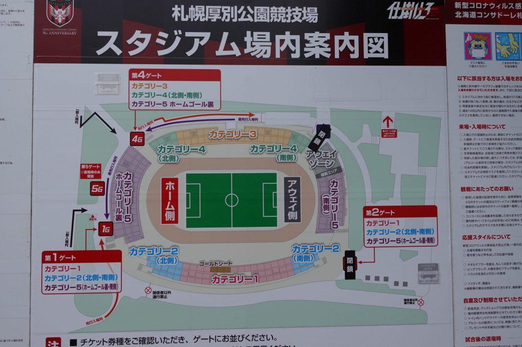 札幌厚別公園競技場案内図