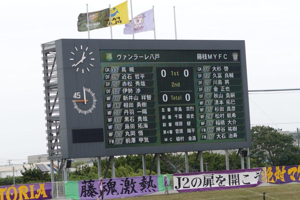 ヴァンラーレ八戸vs藤枝MYFC