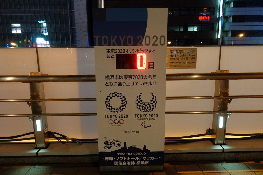 東京2020オリンピック残り0日