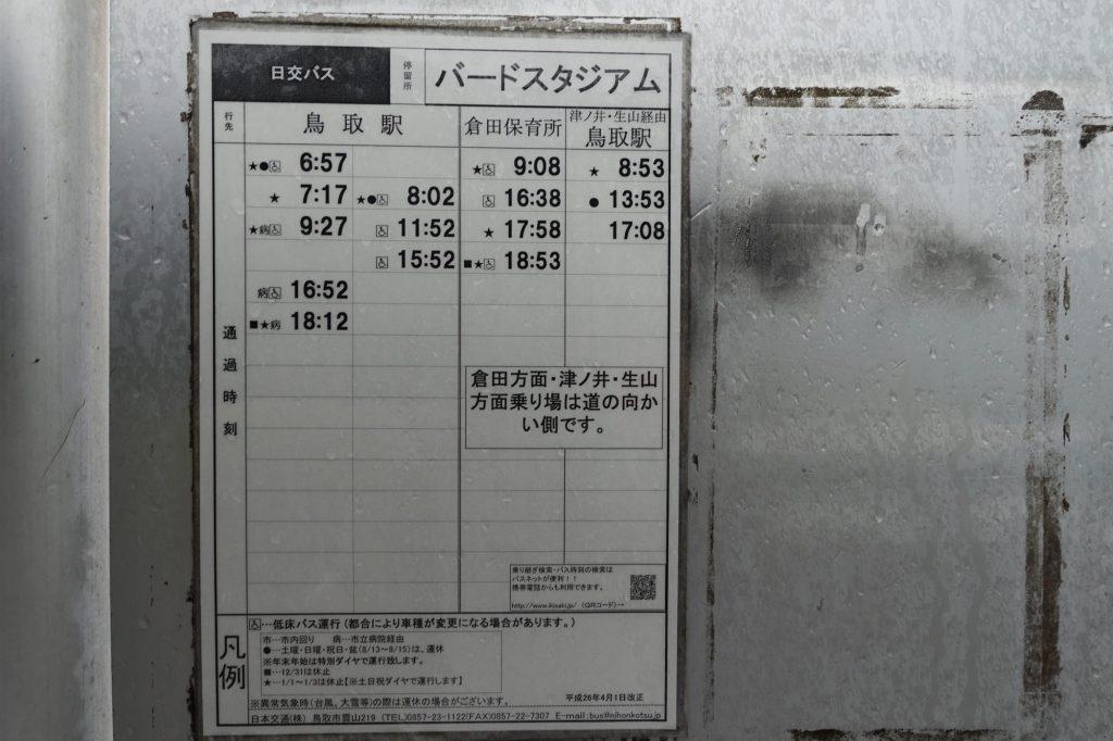 「バードスタジアム」バス停の時刻表