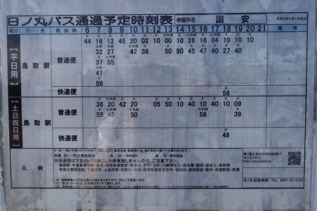 国安バス停時刻表