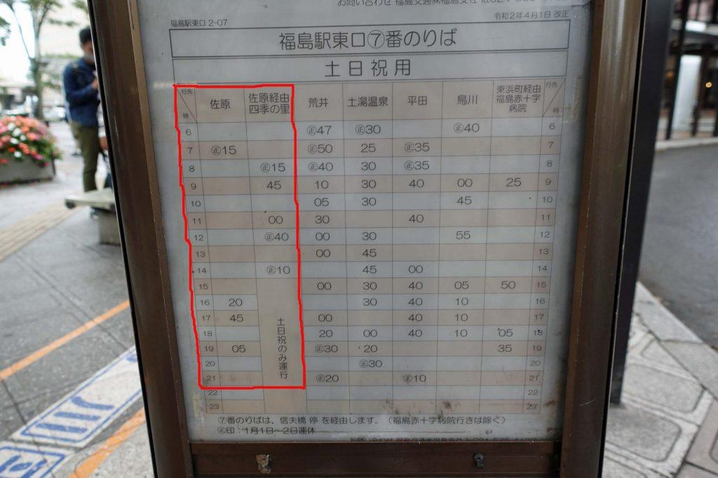 福島駅東口7番乗り場の時刻表