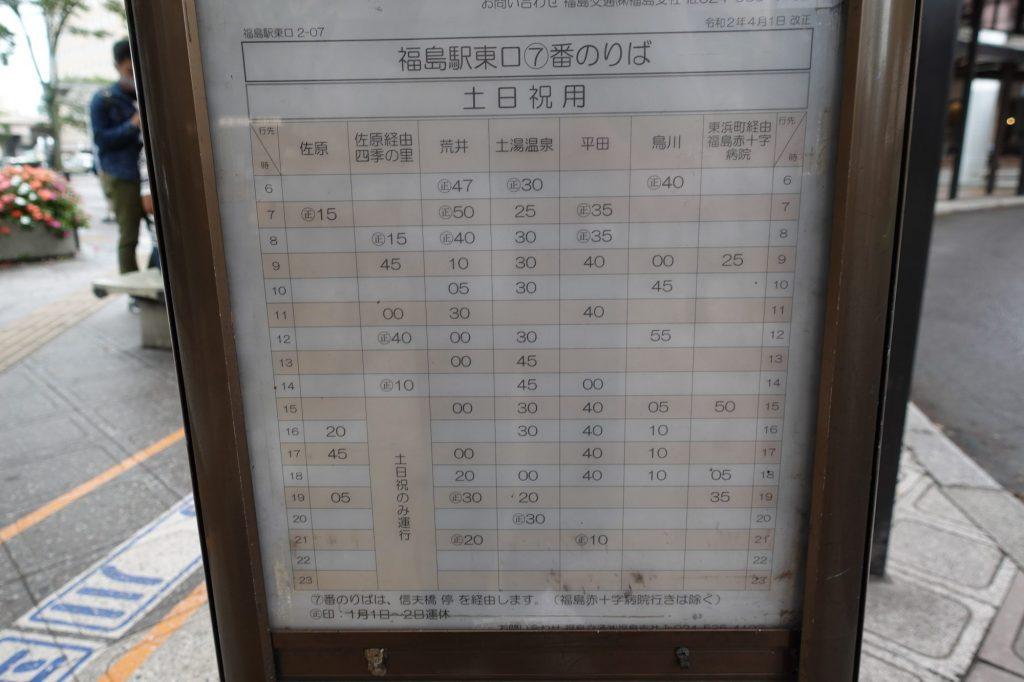福島駅東口7番のりば時刻表