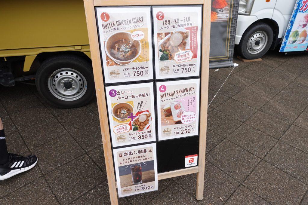 熊谷 スタジアムグルメ