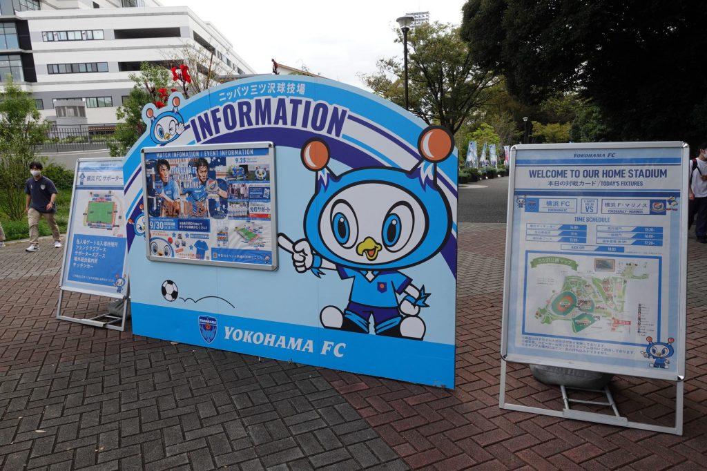 横浜FC INFORMATION