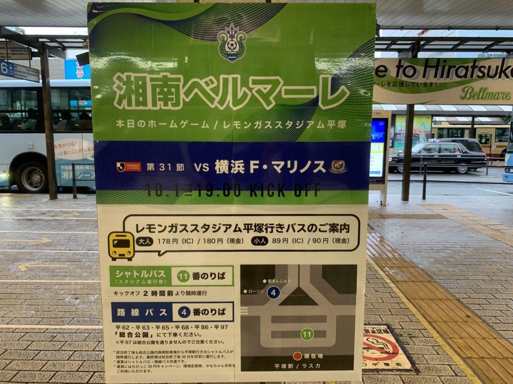 平塚駅バス